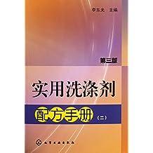 实用洗涤剂配方手册(第三版)(二)