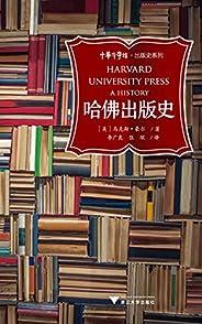 哈佛出版史(探秘20世紀哈佛及美國教育、出版及知識界的歷史狀況)