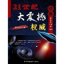 21世纪大震撼权威经典(套装共10册)(中)