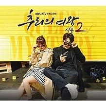 Queen Of Mystery Season 2 O.S.T 2018 Korean TV Show Drama KBS 2TV Channel OST 【亚马逊海外卖家】