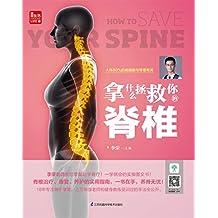 拿什么拯救你的脊椎 (脊椎治疗、康复、养护的实用指南!18年专注脊疗健康,上万瑜伽老师和健身教练受训过的手法全公开!)