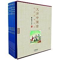 大师中国绘·民间故事系列(套装共8册)