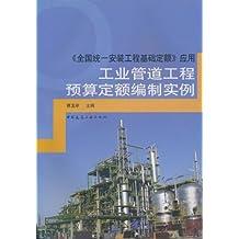 《全国统一安装工程基础定额》应用:工业管道工程预算定额编制实例