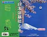 日本语基础上下册(磁带)