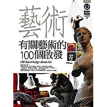 有關藝術的100個啟發 (Traditional Chinese Edition)