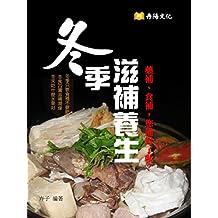 冬季滋補養生 (Traditional Chinese Edition)