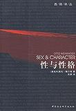 性与性格 (西翎译丛)