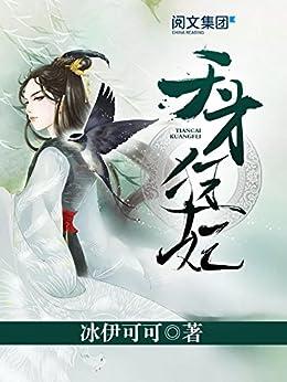 """""""天才狂妃第6卷"""",作者:[冰伊可可]"""