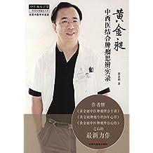 黄金昶中西医结合肿瘤思辨实录 (中医师承学堂)