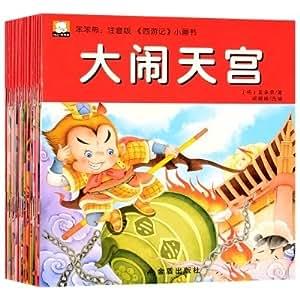 笨笨熊儿童注音版四大名著之西游记经典神话故事绘本书20本装