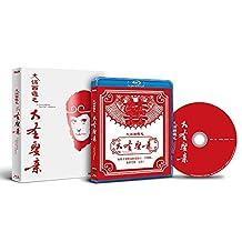 大话西游之大圣娶亲(蓝光碟 BD25)