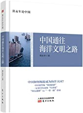 郑永年论中国:中国通往海洋文明之路