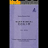 巴巴拉少校(外研社双语读库) (English Edition)