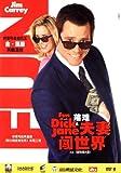 落难夫妻闯世界(DVD9)