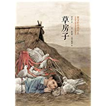 草房子(中国首位国际安徒生奖获得者曹文轩代表作品)