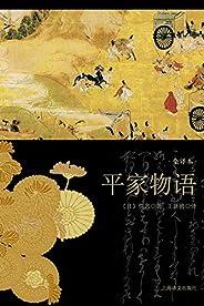 平家物语【首个真正意义上的中文全足译本,最后附有市面罕见《灌顶卷》,为平家百年起落写下一个尘埃落定的结局】