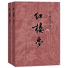 红楼梦(套装上下册)(人民文学版新版)