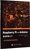 Raspberry Pi+Arduino智能家居入门