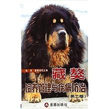 藏獒饲养管理与疾病防治