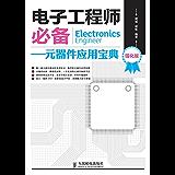 电子工程师必备——元器件应用宝典(强化版)
