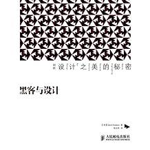 黑客与设计:剖析设计之美的秘密 (图灵交互设计丛书)