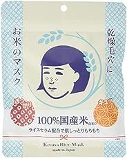 毛穴撫子 大米面膜 10片裝