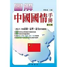 圖解中國國情手冊 (第三版) (Traditional Chinese Edition)