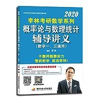 (2020)考研数学系列概率论与数理统计辅导讲义