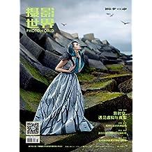 摄影世界 月刊 2018年07期