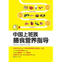 中国上班族膳食营养指导(中国营养学会继《中国居民膳食营养指南》之后为上班族量身定制的营养书,向你推荐健康的一日三餐饮食,权威营养专家为你揭秘食品营养的真相)