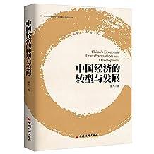中国经济的转型与发展