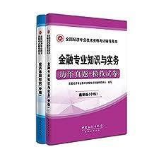 华试版 2015年中级经济专业技术资格考试试卷 金融专业知识与实务+经济基础 历年真题+模拟试卷 2本套