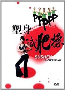 塑身减肥操(DVD)