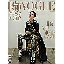 VOGUE服饰与美容杂志2019年2月 赵薇 心之新旅
