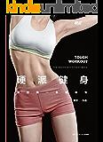 硬派健身(网络粉丝超过1,000,000,知乎115,742个赞同认证的健身专家。最专业、蠢萌、靠谱的运动健身科普!你的首本健身书!)