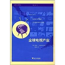 全球电视产业:跨文化传播译丛
