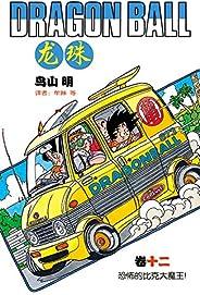 龍珠(第12卷)(不可磨滅的童年記憶!為了永恒不滅的希望,追尋七顆龍珠的下落!我的命運只遵從我的意志) (鳥山明經典作品)