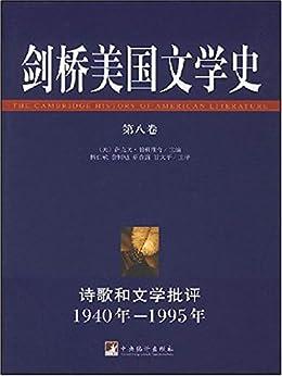 """""""剑桥美国文学史:第8卷"""",作者:[(美)伯克维奇(Bercovitch.s.),杨仁敬]"""