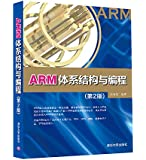 ARM体系结构与编程(第2版)