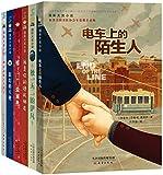 國際大獎小說:經典深閱讀(套裝共6冊)