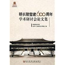明长陵营建600周年学术研讨会论文集