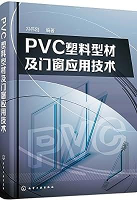 PVC塑料型材及门窗应用技术.pdf
