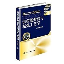 贵金属分离与精炼工艺学(第二版)