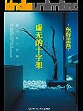 虚无的十字架(继《白夜行》后,东野圭吾最刺痛人心的代表作。直面挑战社会道德议题,长踞众多小说畅销榜榜首! )