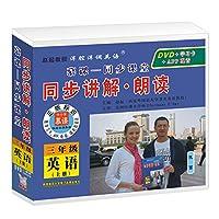 小学英语陕西三年级上册(2DVD+学习卡) 赵起教授洋腔洋调英语慕课-同步课堂