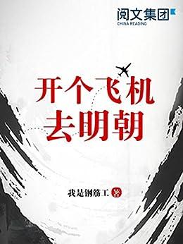 """""""开个飞机去明朝第1卷"""",作者:[我是钢筋工]"""