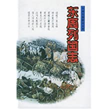 东周列国志(精装)
