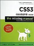 CSS3实战手册第3版(影印版)