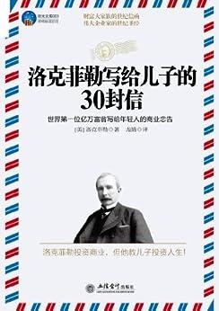 """""""时光文库洛克菲勒写给儿子的30封信:世界第1位亿万富翁写给年轻人的商业忠告"""",作者:[洛克菲勒(Rockefeller J.D.)]"""
