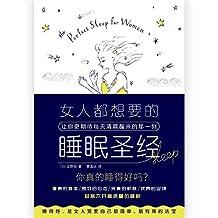 女人都想要的睡眠圣经(来自日本睡眠专家的睡眠秘籍!写给万千女性的睡眠圣经!作者通过改善睡眠质量,成功减重15公斤!体质明显变好!工作更加高效!睡得好,是女人宠爱自己ZUI简单、ZUI有效的法宝!)